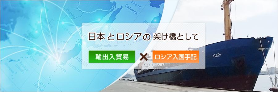 日本とロシアの架け橋として/輸出入貿易×ロシア入国手配